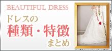 ドレスの種類・特徴まとめ