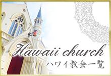 ハワイ教会一覧